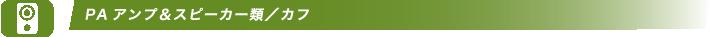 PAアンプ&スピーカー類/コメンタリー&カフ